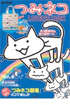 つみネコ LOVER'S BOOK