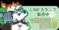 LINEsticker02