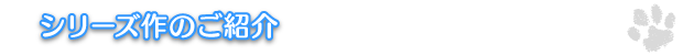 つみネコシリーズアプリ