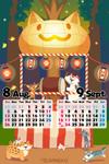 8・9月カレンダー