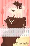 2・3月カレンダー